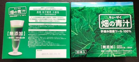 キューサイ 畑の青汁