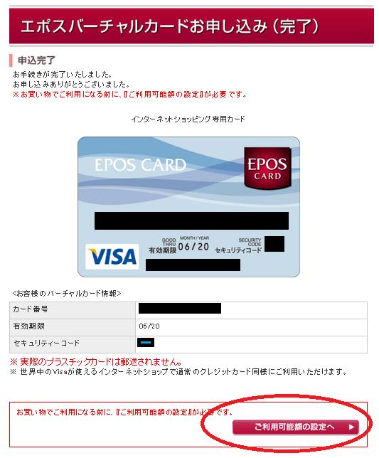 エポスバーチャルカード申し込み完了画面