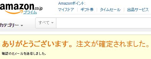 Amazonの注文完了画面