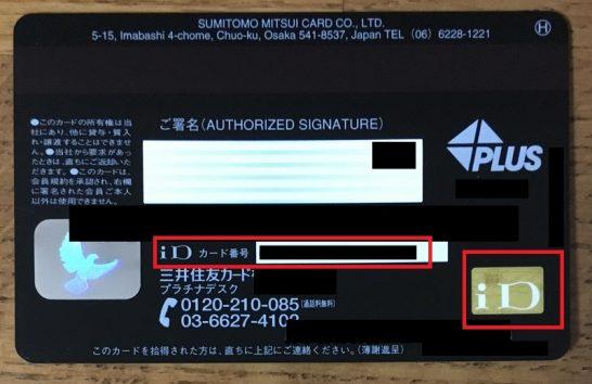 三井住友VISAプラチナカードの裏面(iD関連)