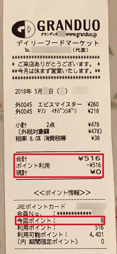 JRE POINT払い時のJRE POINT獲得レシート
