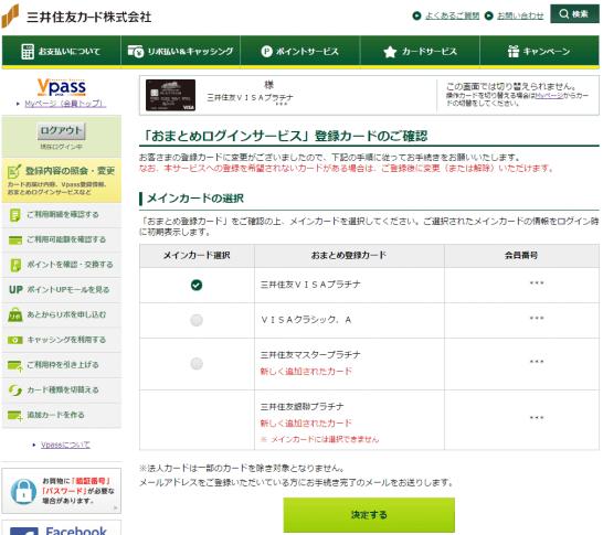 三井住友カードのおまとめログイン