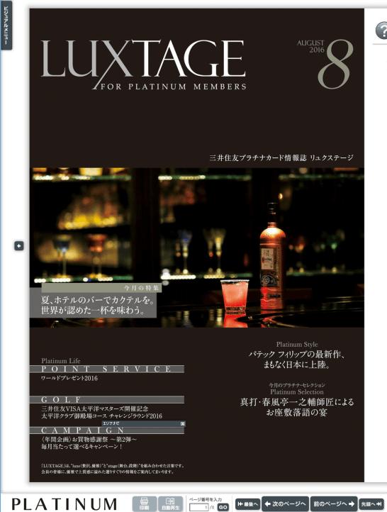 三井住友プラチナカードのデジタルマガジン「LUXTAGE」