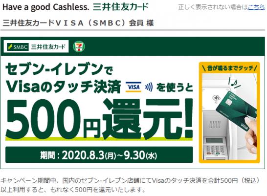 三井住友カードのVisaのタッチ決済キャンペーン