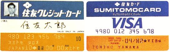 住友クレジットカードと住友VISAカード