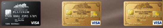 三井住友プラチナカードとゴールドカード