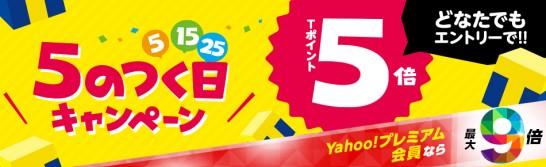 Yahoo!ショッピング5のつく日キャンペーン