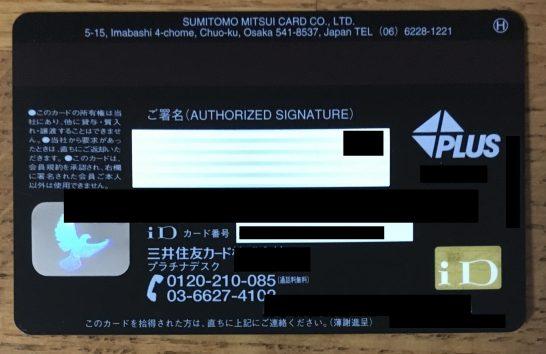 三井住友VISAプラチナカードの裏面