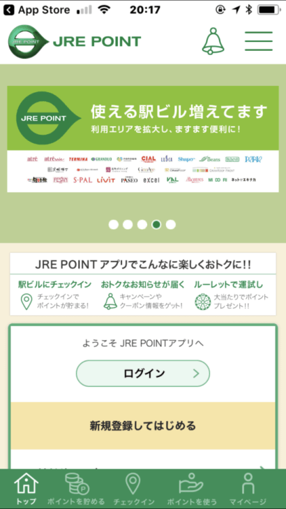 JRE POINTのアプリ