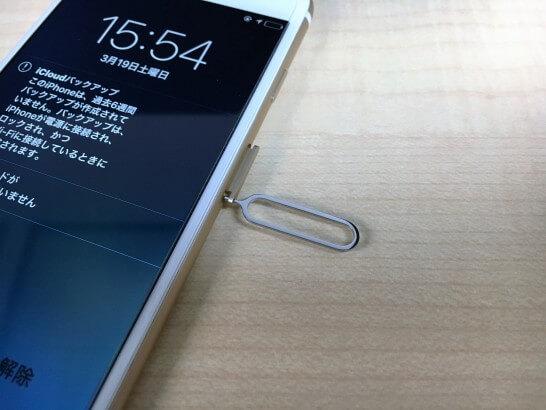 iPhone 6のSIMカードを取り出したところ