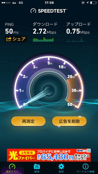 mineoの速度結果(2016年3月19日17時39分)