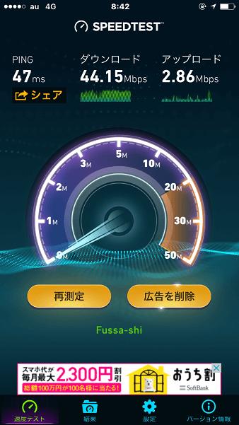 mineoの速度結果(2016年3月20日8時42分)