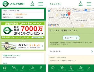 JRE POINTアプリ