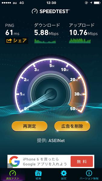 mineoの速度結果(2016年3月21日12時30分)