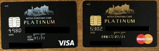 三井住友プラチナカード(VISAとMastercard)