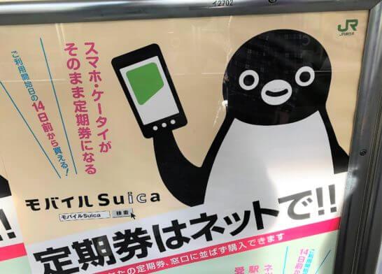 モバイルSuicaの定期券