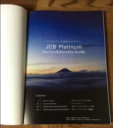 JCBプラチナサービス ベネフィットガイド (4)