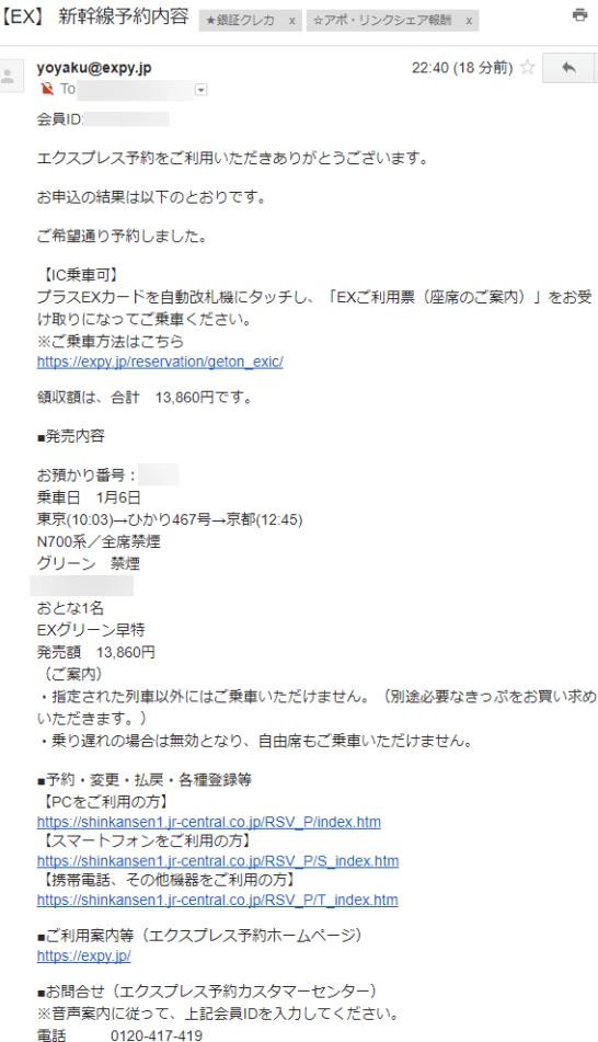 エクスプレス予約での予約手順 (5)