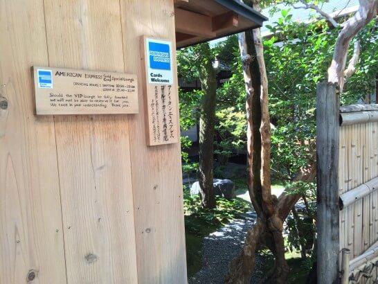 アメックス・ゴールドの京都特別観光ラウンジ入り口