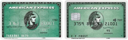 アメックス・グリーン(ICチップ搭載前と搭載後のカード)