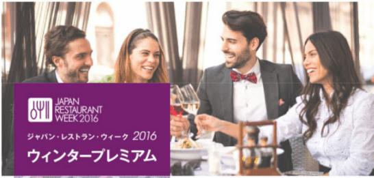 ジャパン・レストラン・ウィークの先行予約