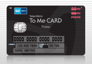 to me card prime pasmoのポイント メリット デメリットまとめ the goal
