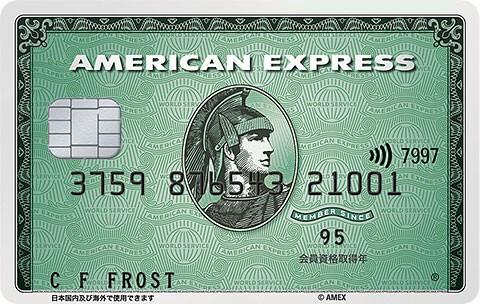 アメリカン・エキスプレス・カード(アメックス・グリーン)