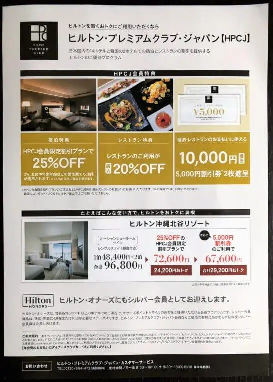 ヒルトン・プレミアムクラブ・ジャパン(HPCJ)の特典