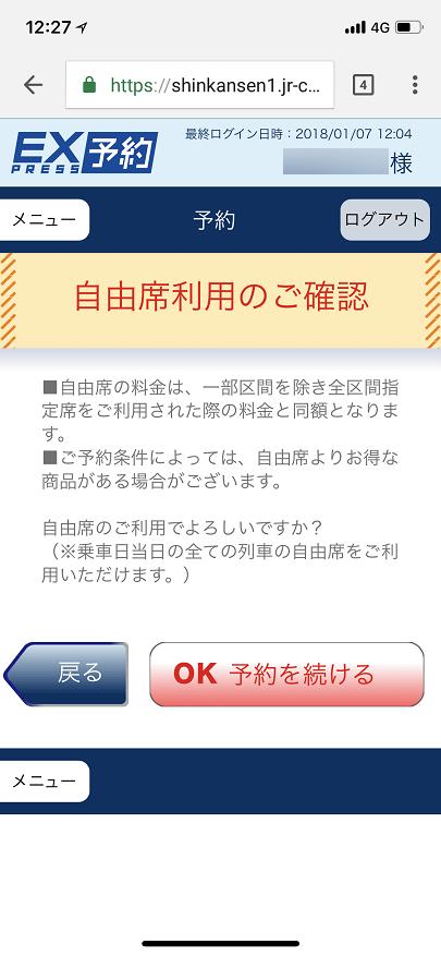 エクスプレス予約での自由席利用時の確認画面