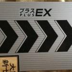 JR東海プラスEXカード