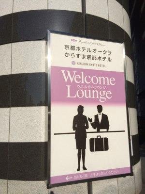 京都ホテル ウエルカムラウンジの看板