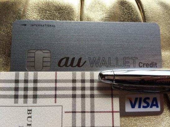 au-WALLETクレジットカード本体