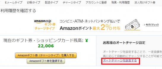 AmazonのAmazonギフト券の管理画面