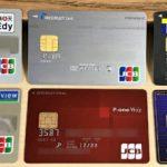 6枚の年会費無料クレジットカード