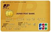 JP BANK JCB カード ゴールド