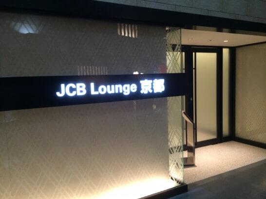 JCB Lounge 京都