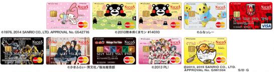 VIASOカードの種類