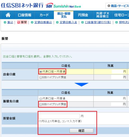住信SBIネット銀行の振替画面
