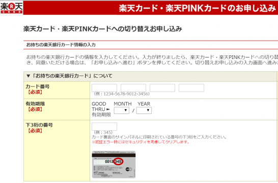 楽天銀行カードから楽天カードへの切り替え申込の入力画面