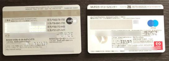 リクルートカード(JCB、Mastercard)の裏面