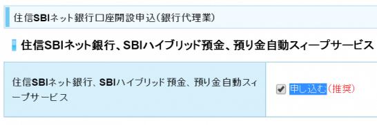 SBI証券の口座開設申込画面