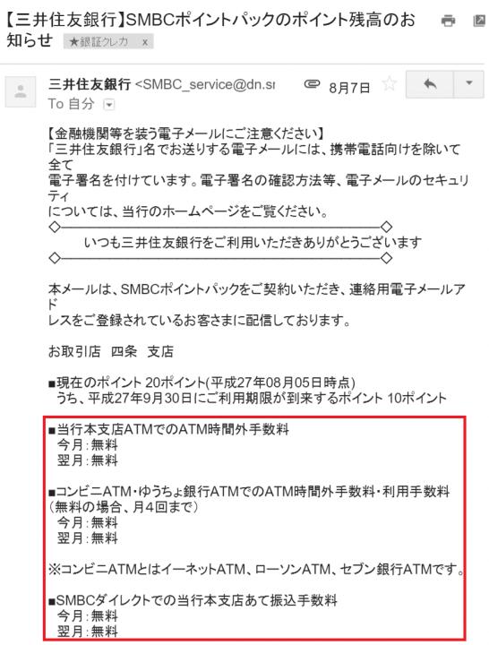 三井住友銀行のSMBCポイントパックの連絡メール