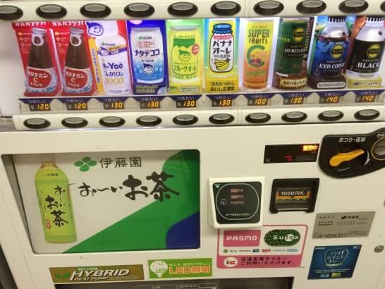 PASMOで決済可能な自販機