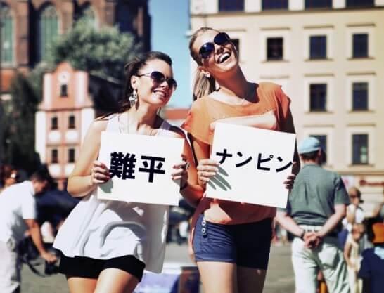 難平とナンピンという文字を掲げる女性