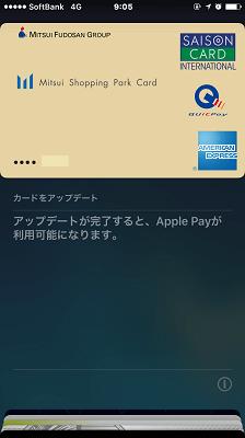 Apple Payに登録した三井ショッピングパークカードセゾン