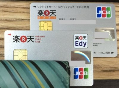 楽天カードと楽天銀行カード