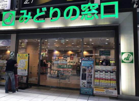 JR東日本のみどりの窓口