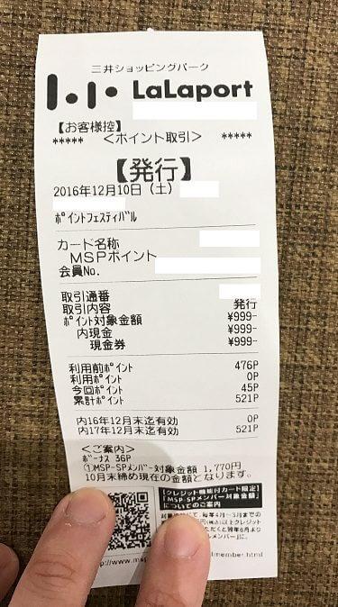三井ショッピングパークカード《セゾン》のポイント明細