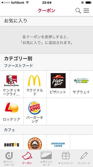 dポイントクラブアプリのクーポン画面