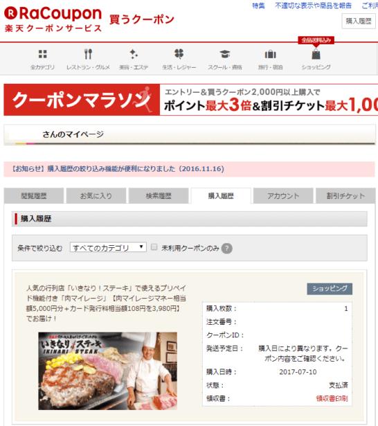 肉マイレージカード(RaCoupon)の購入画面